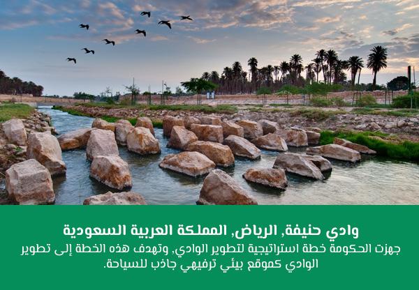 وادي حنيفة, الرياض, المملكة العربية السعودية
