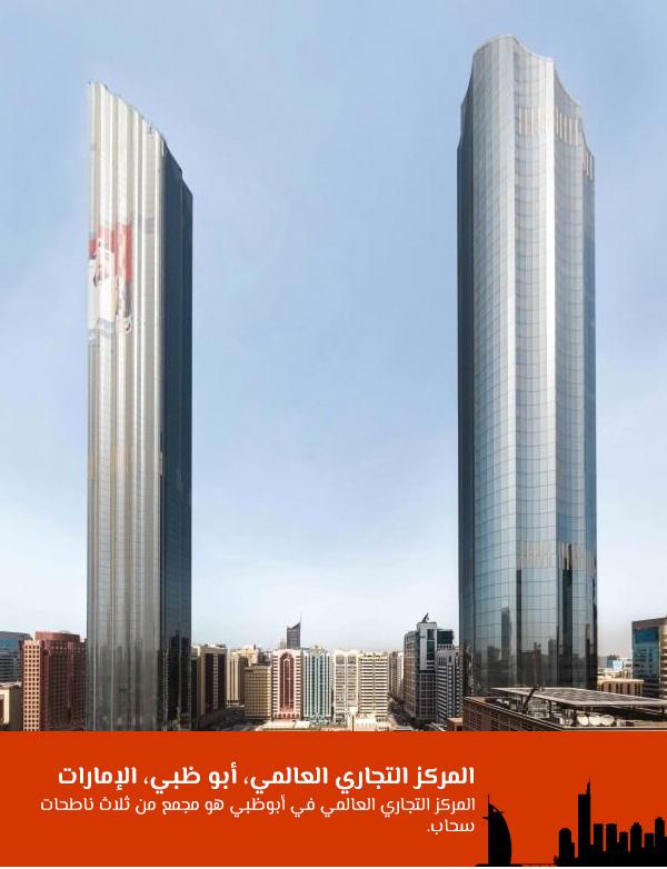 المركز التجاري العالمي، أبو ظبي، الإمارات