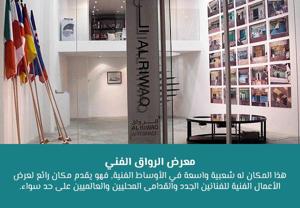 معرض الرواق الفني