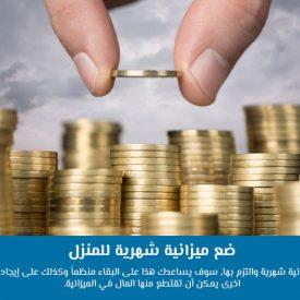 هل تريد شراء منزل؟ نصائح لتوفير المال من أجل دفع مقدم الثمن