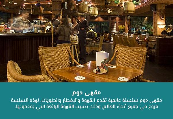 مقهى دوم