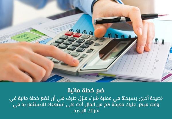 ضع خطة مالية