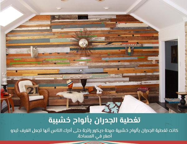 تغطية الجدران بألواح خشبية