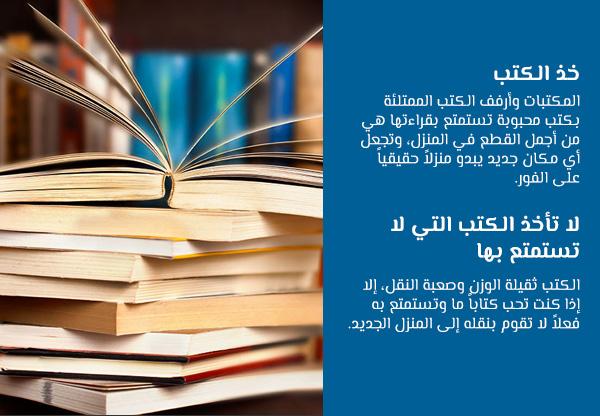 خذ الكتب