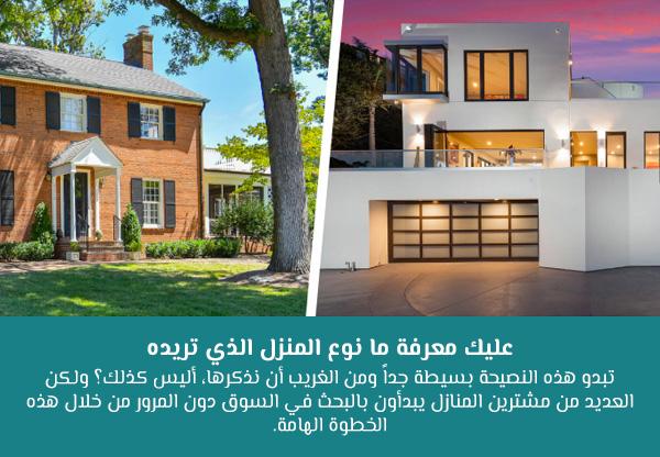 عليك معرفة ما نوع المنزل الذي تريده
