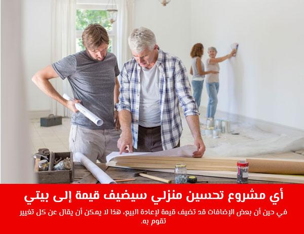 أي مشروع تحسين منزلي سيضيف قيمة إلى بيتي