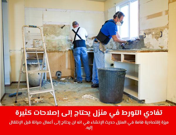 تفادي التورط في منزل يحتاج إلى إصلاحات كثيرة