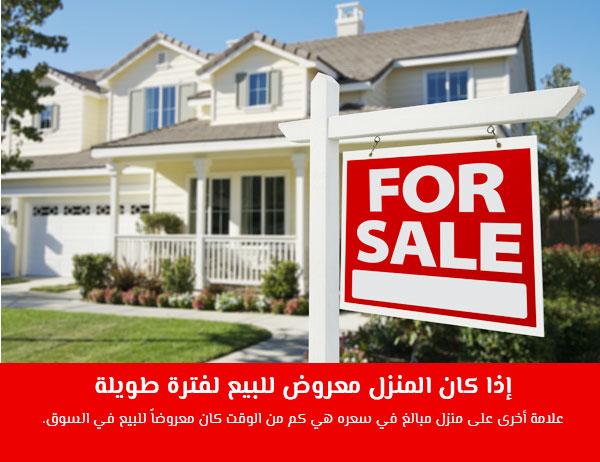 إذا كان المنزل معروض للبيع لفترة طويلة