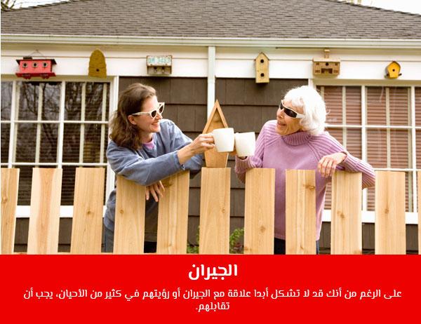 الجيران