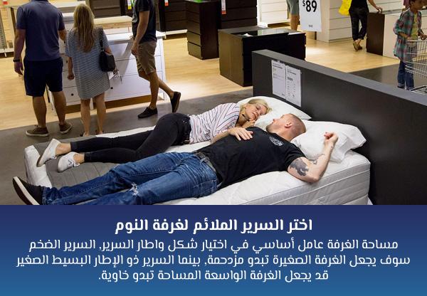 اختر السرير الملائم لغرفة النوم