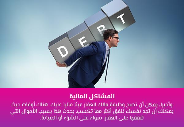 المشاكل المالية