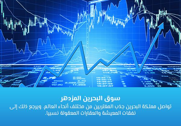 سوق البحرين المزدهر
