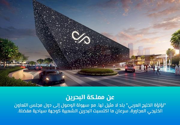 عن مملكة البحرين