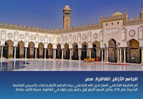 الجامع الأزهر, القاهرة, مصر