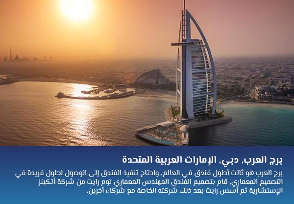 برج العرب, دبي, الإمارات العربية المتحدة