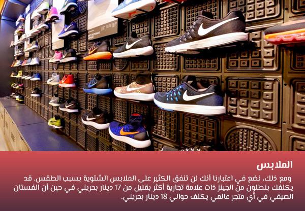 الملابس في البحرين