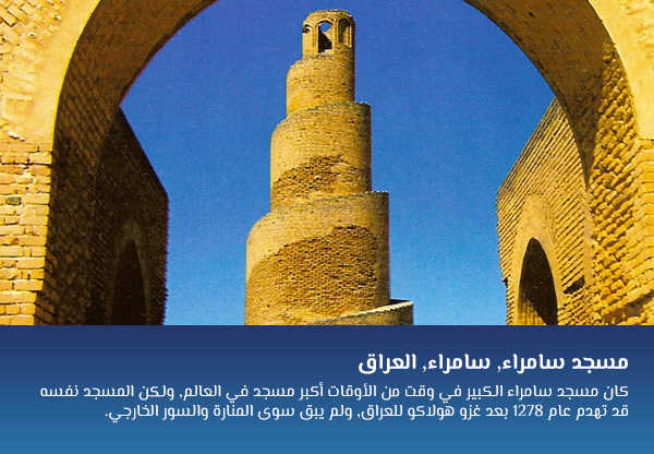 مسجد سامراء, سامراء, العراق