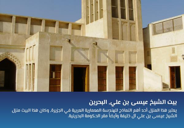 بيت الشيخ عيسى بن علي, البحرين