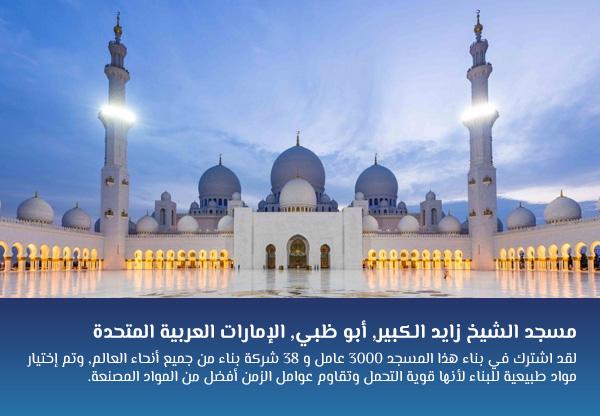 مسجد الشيخ زايد الكبير, أبو ظبي, الإمارات العربية المتحدة
