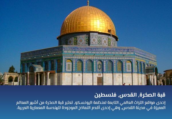 قبة الصخرة, القدس, فلسطين
