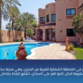أفضل مناطق سكنية قرب جسر الملك فهد في البحرين