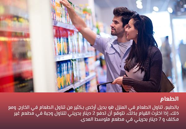 الطعام في البحرين