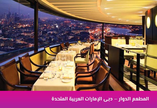 المطعم الدوار – دبى الإمارات العربية المتحدة