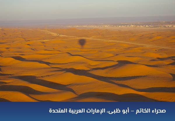 صحراء الخاتم – أبو ظبى، الإمارات العربية المتحدة