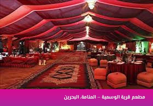 مطعم قرية الوسمية – المنامة، البحرين