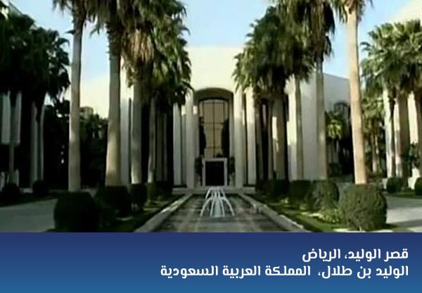 قصر الوليد، الرياض