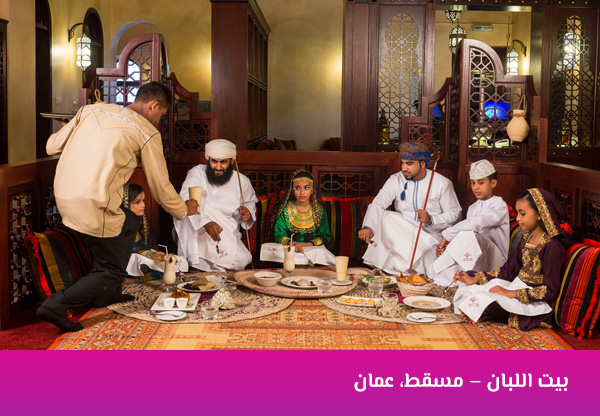 بيت اللبان – مسقط، عمان