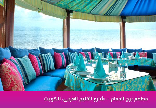 مطعم برج الحمام – شارع الخليج العربى، الكويت