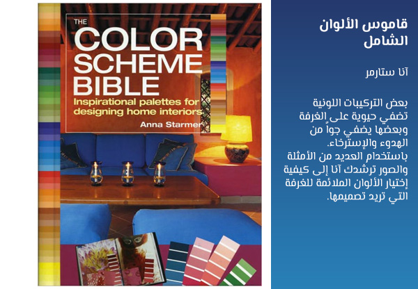 قاموس الألوان الشامل