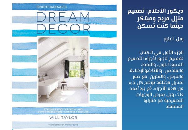 ديكور الأحلام