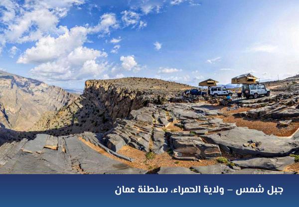 جبل شمس – ولاية الحمراء، سلطنة عمان