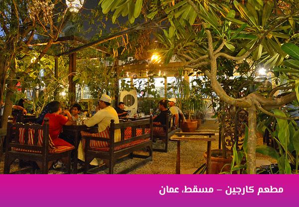 مطعم كارجين – مسقط، عمان