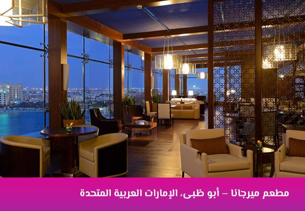 مطعم ميرجانا – أبو ظبى، الإمارات العربية المتحدة