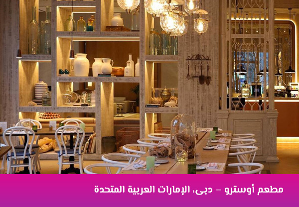 مطعم أوسترو – دبى، الإمارات العربية المتحدة
