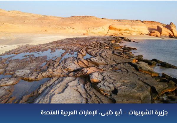 جزيرة الشويهات – أبو ظبى، الإمارات العربية المتحدة