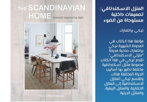 المنزل الاسكندنافي