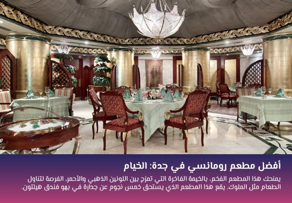 أفضل مطعم رومانسي في جدة: الخيام