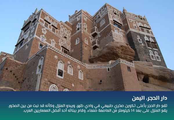 دار الحجر، اليمن