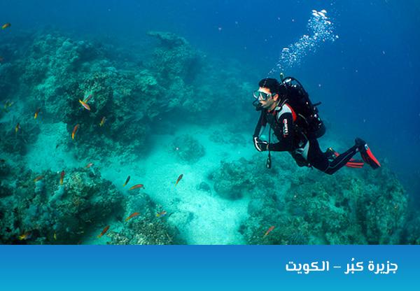 جزيرة كبُر – الكويت
