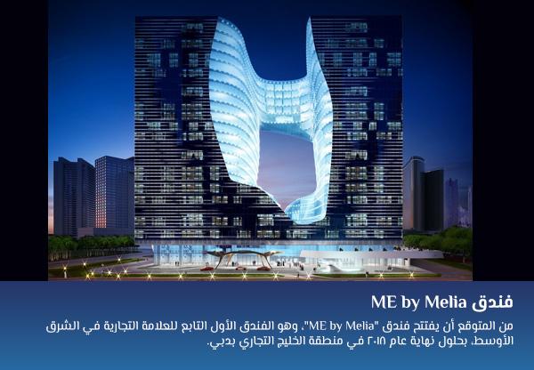 فندق ME by Melia