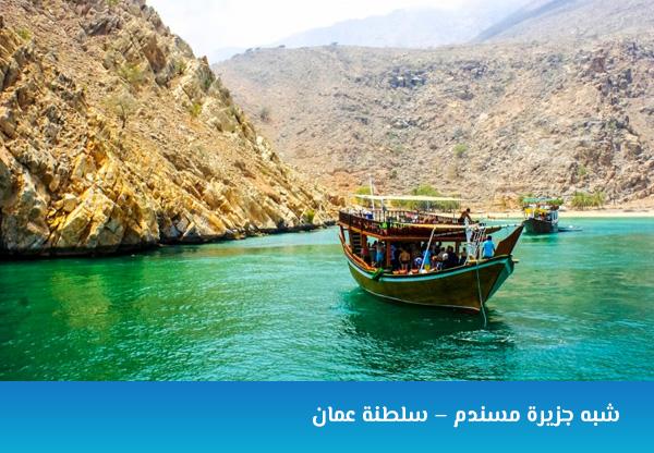 شبه جزيرة مسندم – سلطنة عمان
