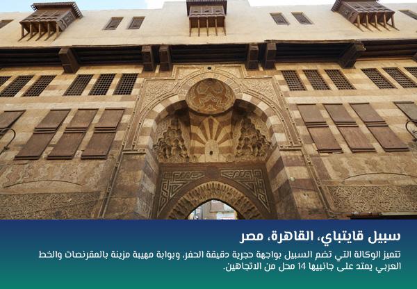 سبيل قايتباي، القاهرة، مصر