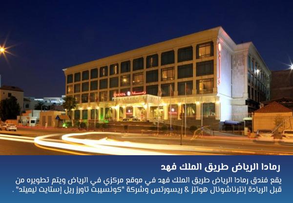 رمادا الرياض طريق الملك فهد