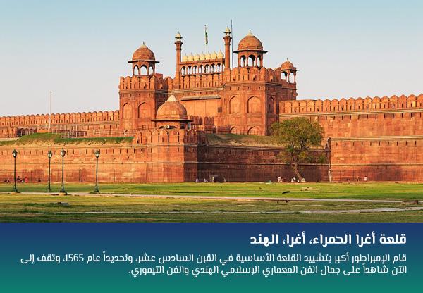 قلعة أغرا الحمراء، أغرا، الهند