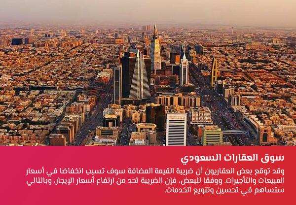 سوق العقارات السعودي