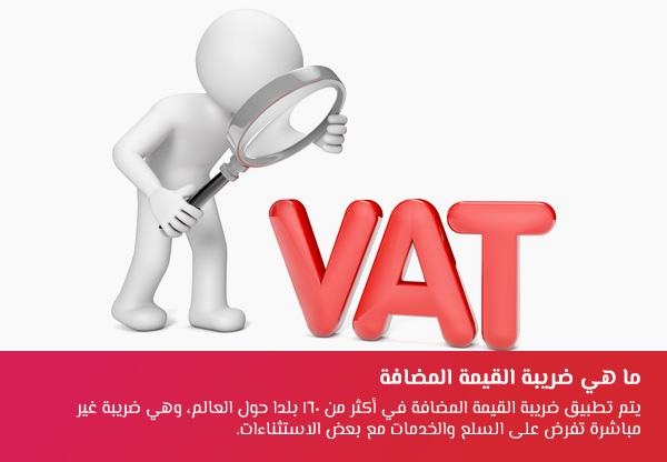 ما هي ضريبة القيمة المضافة